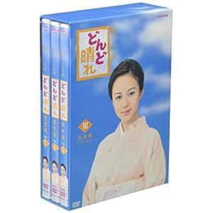 """連続テレビ小説 どんど晴れ 完全版 DVD-BOX3"""""""