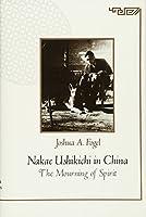 Nakae Ushikichi in China: The Mourning of Spirit (Harvard East Asian Monographs)
