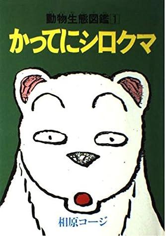 タブチくん 2 (アクションコミックス)