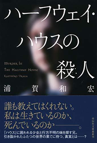 ハーフウェイ・ハウスの殺人 (祥伝社文庫)