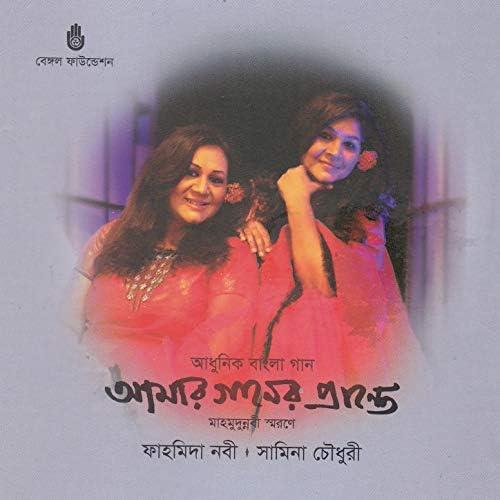 Fahmida Nabi & Samina Chowdhury