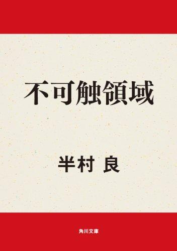 不可触領域 (角川文庫)