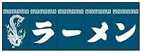 のれん ラーメン藍色地/白文字 1700×600mm 株式会社UMOGA