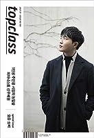 韓国雑誌 TOP Class(トップクラス) 2021年 1月号 (ピアニストのソヌ・イェグォン表紙/チョンウ記事) ★★Kstargate限定★★