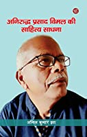 Aniruddh Prasaad Vimal Kee Saahity Saadhana