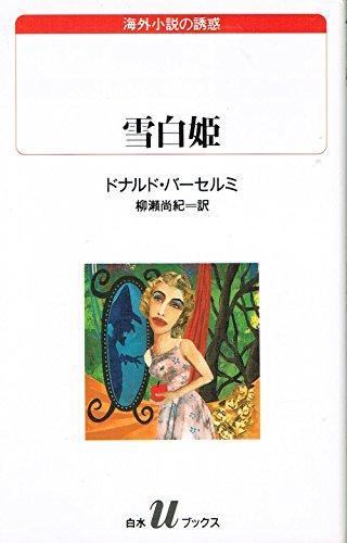 雪白姫 (白水Uブックス)
