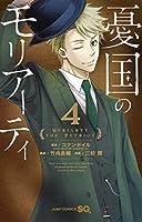 憂国のモリアーティ 4 (ジャンプコミックス)