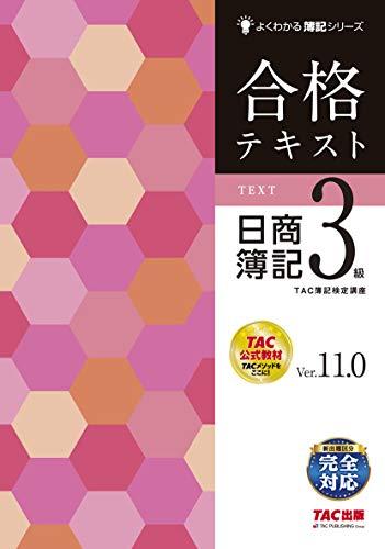 合格テキスト 日商簿記3級 Ver.11.0 (よくわかる簿記シリーズ)の詳細を見る