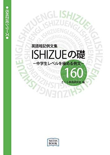 英語暗記例文集 ISHIZUEの礎160 (中学生レベルを極める例文)の詳細を見る