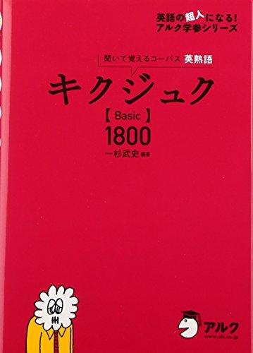 アルク『聞いて覚えるコーパス英熟語 キクジュク Basic 1800』