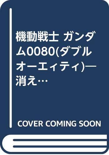 機動戦士 ガンダム0080(ダブルオーエィティ)―消えたガンダムNT(ニュータイプ) (バンダイ文庫―ゲームブックシリーズ)