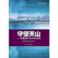 Rye Tianshan(Chinese Edition)