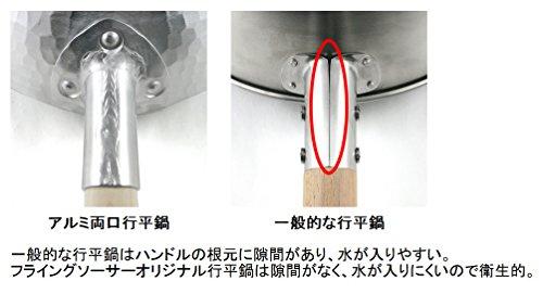 鍛金工房WESTSIDE33京都の名工寺地茂作(FlyingSaucerオリジナル)アルミ両口行平鍋φ15cm日本製