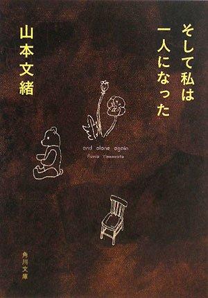 そして私は一人になった (角川文庫)の詳細を見る