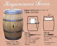 【ワイン樽】鏡割りサーバー〈コック式〉(OBS-05)