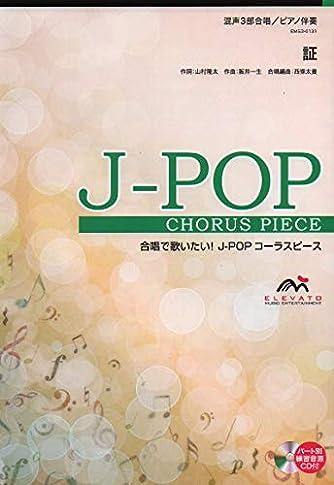 EMG3-0131 合唱J-POP 混声3部合唱/ピアノ伴奏 証 (合唱で歌いたい!JーPOPコーラスピース)
