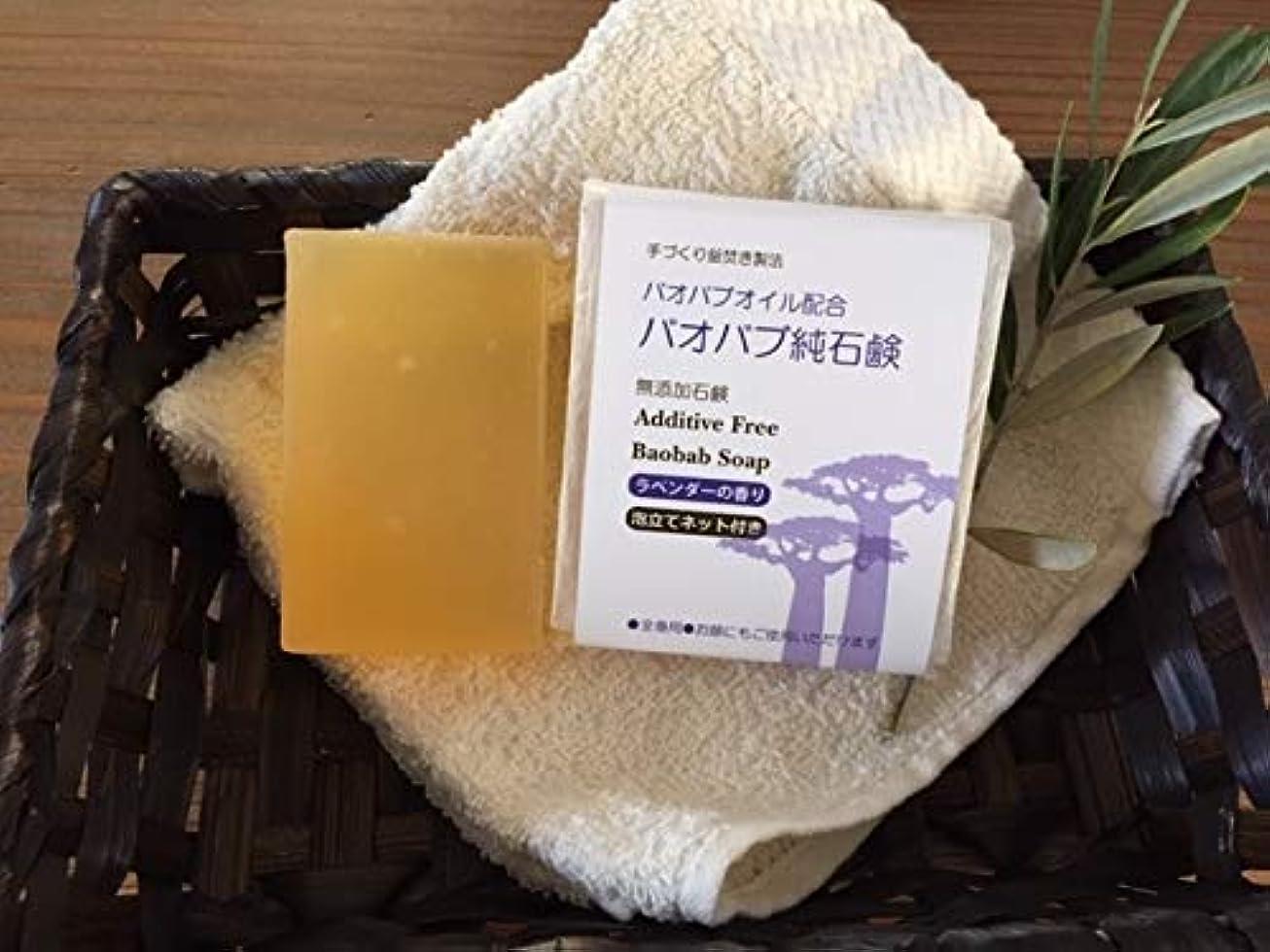 疎外補助下る手づくり釜焚き石鹸 バオバブ純石鹸 ラベンダーの香り 130g バス用ジャンボサイズ『ゴールド 未精製 バオバブオイル配合』 有機栽培のバオバブオイルをたっぷり配合しました