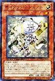 遊戯王カード 【セイクリッド・シェアト】 DT14-JP015-N 《破滅の邪龍 ウロボロス!!》