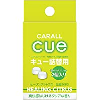 オカモト産業(CARALL) キュー詰替用 ヒーリングシトラス 車用消臭・芳香剤(詰替用) 2.4g×2個 3083