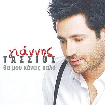 Tha Mou Kaneis Kalo