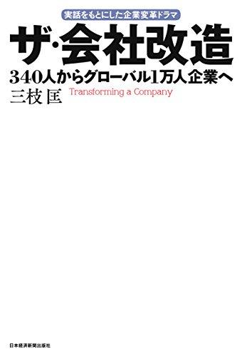 ザ・会社改造--340人からグローバル1万人企業へ (日本経済新聞出版)