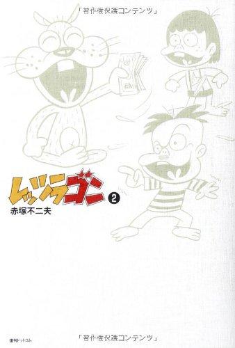 レッツラゴン 2 (Fukkan.com) - 赤塚不二夫