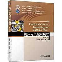 机床电气控制技术 第6版