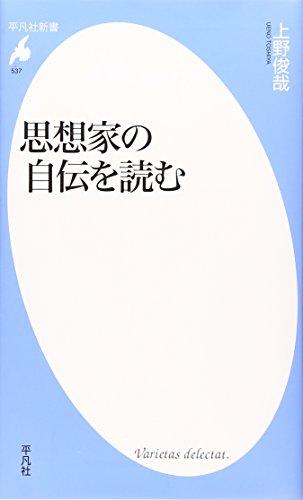 思想家の自伝を読む (平凡社新書)