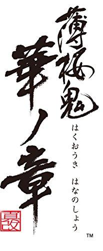 アイディアファクトリー『薄桜鬼真改華ノ章』