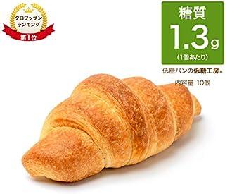 低糖質 クロワッサン(10個入り) 糖質オフ 糖質制限 低糖パン 低糖質パン 糖質 食品 糖質カット 健康食品 健康 低糖工房 糖質制限やダイエットにおすすめ!1個あたり糖質1.33g 低糖質クロワッサン