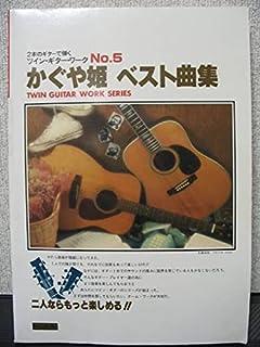 ギター弾き語り 2本のギターで弾く ツインギターワーク かぐや姫 ベスト曲集 全36曲 伊勢正三 南こうせつ 山田パンダ