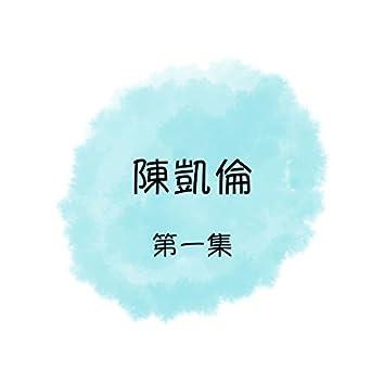 陳凱倫, 第一集