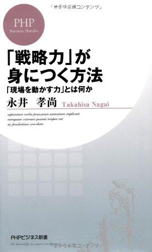 「戦略力」が身につく方法 (PHPビジネス新書)