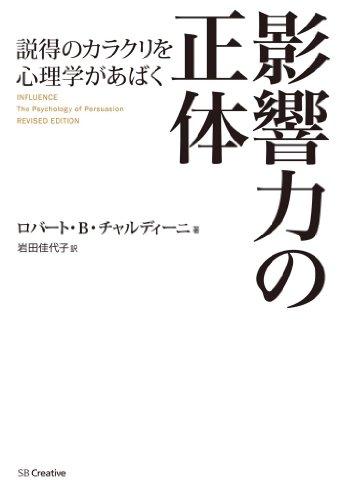 影響力の正体 説得のカラクリを心理学があばく - ロバート・B・チャルディーニ, 岩田 佳代子