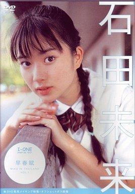DVD>石田未来:早春賦 (<DVD>)の詳細を見る