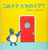 この ドア だれの ドア? (たんぽぽえほんシリーズ)