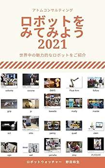 [野田和生]のロボットを見てみよう2021 ロボットを見てみようシリーズ