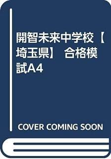 開智未来中学校【埼玉県】 合格模試A4