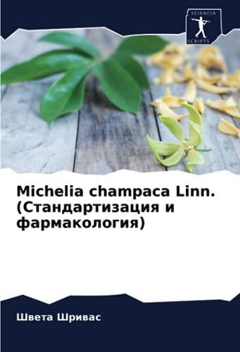 Michelia champaca Linn. (Стандартизация и фармакология)