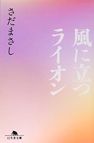 風に立つライオン (幻冬舎文庫)