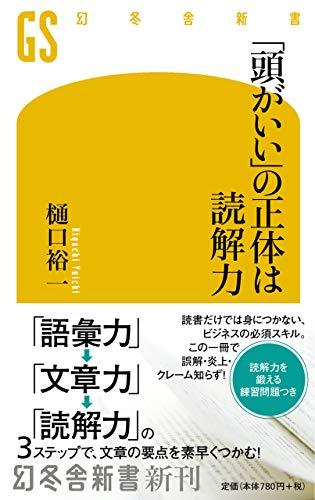 「頭がいい」の正体は読解力 (幻冬舎新書)