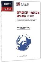 俄罗斯经济与政治发展研究报告(2016)