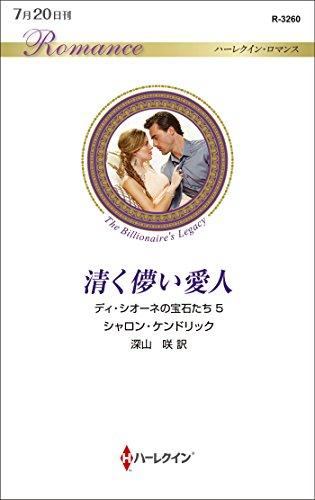 清く儚い愛人 (ハーレクイン・ロマンス)の詳細を見る