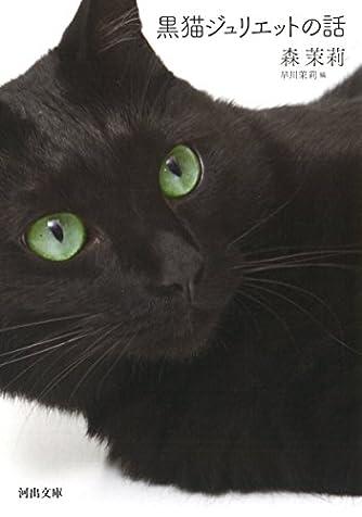 黒猫ジュリエットの話 (河出文庫)