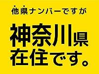 在住マグネットステッカー [デザイン:A.ye(黒文字) - 14.神奈川県] 約100×75ミリ 他県ナンバー狩り 神奈川 コロナ対策 在住マグネット いたずら防止 防犯 あおり対策 県外ナンバー マグネット 在住 他県ナンバー 地元在住 普通郵便発送