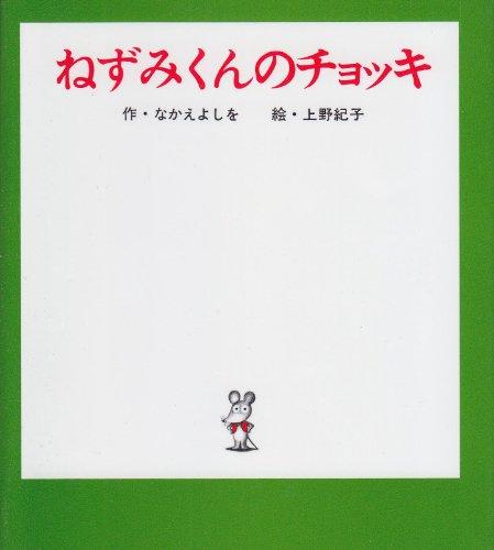 ねずみくんのチョッキ(なかえよしを 作、上野紀子 絵、ポプラ社、2004年)ねずみくんの小さな絵本