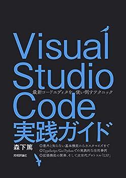 Visual Studio Code実践ガイド