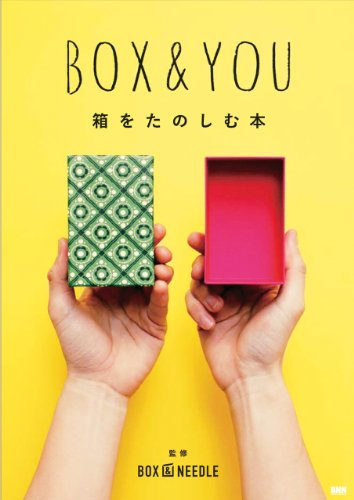 BOX & YOU 箱をたのしむ本