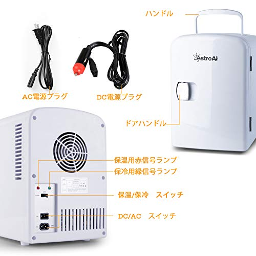 AstroAI冷温庫ミニ冷蔵庫4L小型でポータブル家庭車載両用保温保冷2電源式便利な携帯式コンパクト化粧品小型冷蔵庫日本語説明書3年保証付き(ホワイト)