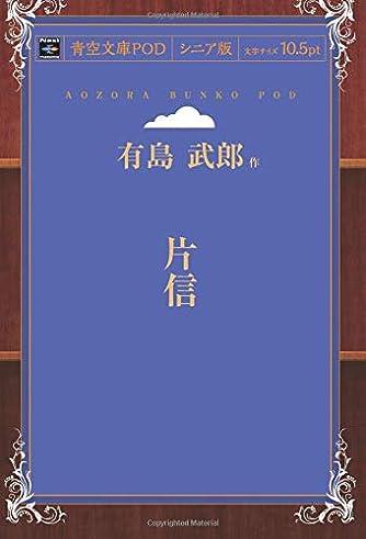 片信 (青空文庫POD(シニア版))